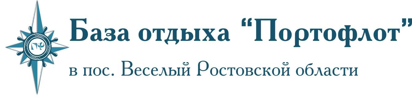 """База отдыха """"Портофлот"""" в Ростовской области"""